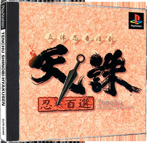 Rittai Ninja Katsugeki Tenchu - Shinobi Haykusen (Japan).png