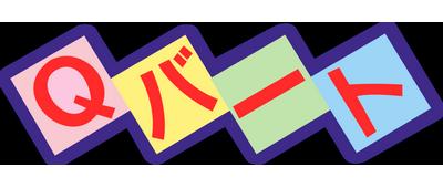 q_bert__msx__logo_by_namcokid47-dazhqhc.png.4aaf8c892e60bc7817063fe3dda4db48.png