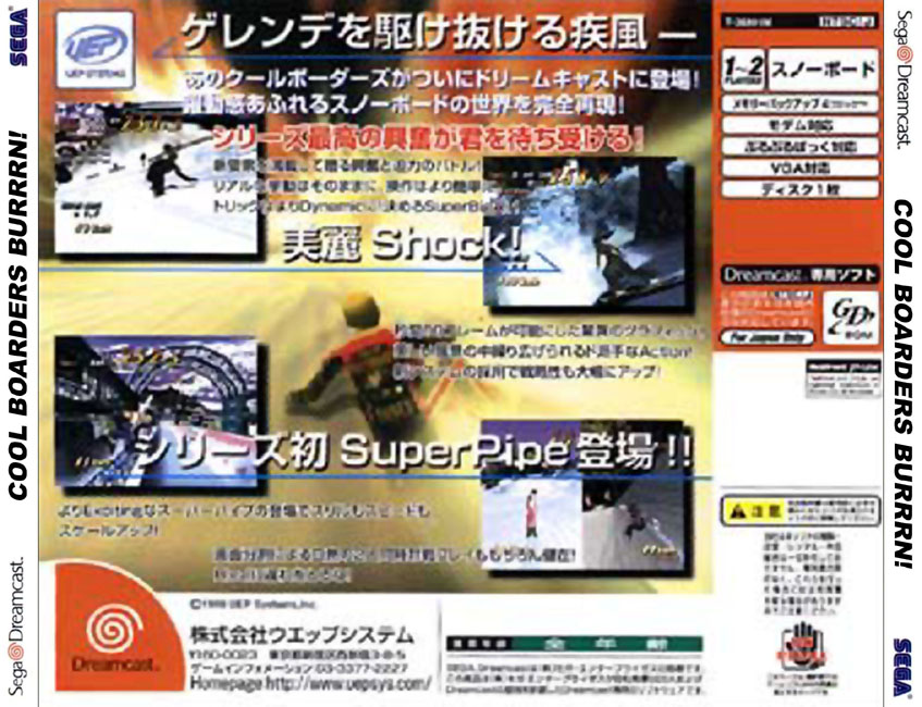 5b97ad9549d97_CoolBoardersBurrrn(JAP)-Back.jpg.3b18fda001c6c0de1ed1e320310ee1e9.jpg